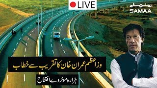 PM Imran Khan Speech at Inauguration Ceremony of CPEC Havelian Thakot Project | SAMAA TV