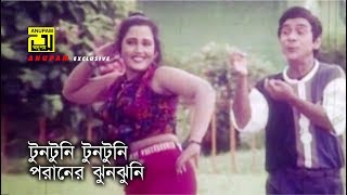 Tuntuni Tuntuni | টুনটুনি টুনটুনি | Dildar & Marzina | Agun | Chawa Theke Pawa