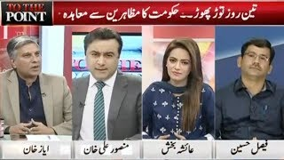 To The Point With Mansoor Ali Khan | 2 November 2018 | Express News