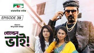 Golden Bhai | Drama Serial | Episode 39 | Afran Nisho | Prova | Aparna Ghosh | Channel i TV