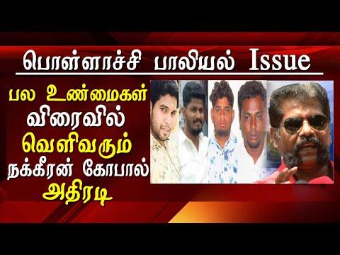 Xxx Mp4 Pollachi News Today In Tamil CBI Enquiry Nakkeeran Gopal Pollachi Latest News In Tamil 3gp Sex