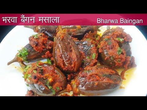 भरवां बैंगन II Bharwa Baingan II Stuffed Brinjal Recipe in Hindi - bharva baingan ki vidhi hindi mai