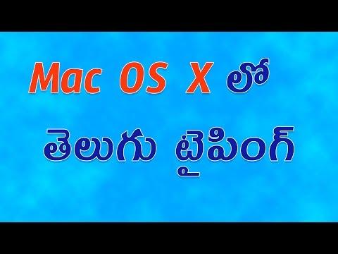 How to type Telugu in Mac OS X