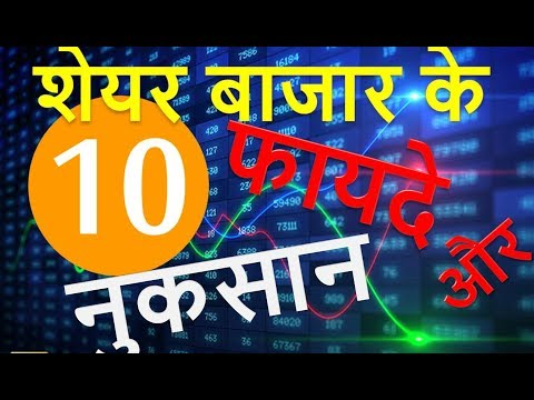 Advantages and disadvantages of share market  Hindi Must know for everyone . शेयर बाजार के 10 फायदे