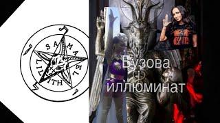 Бузова ИЛЛЮМИНАТ...открыла ресторан в Москве ..что дальше ???