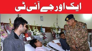 Lahore Khudkash Hamlay Ki Tehkikaat kay liye JIT Banay ka Faisala