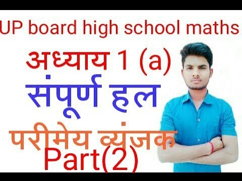 Up board highschool math -full solution chapterwise lesson -1 (rational expression )