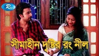 Simahin Dristir Rong Nill | সীমাহীন দৃষ্টির রং নীল | Afran Nisho, Mehazabien Chowdhury | Rtv Drama
