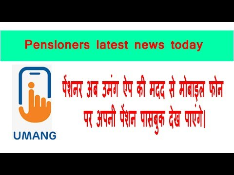 Now pensioners can view passbook using Umang app (Pensioners latest news today) Hindi Mastermind