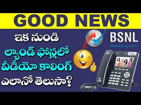 GOOD NEWS To Landline Users | BSNL Introduced Video Calling Feature In Landline Phone | VTube Telugu