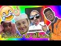 اكثر فيديو يضحك في الحياة😂!!! (ميمز العرب)