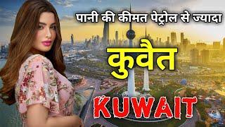कुवैत के इस विडियो को लोग देखने के लिए तरस रहे है | Amazing facts about Kuwait in hindi