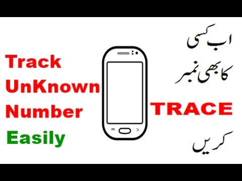 How to Trace UnKnown Phone/Mobile Number | Easy Method | Urdu / Hindi