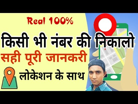 Mobile number tracker with current location #{Hindi~urdu}