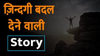 10 Minutes की Video आपकी Life बदल सकती है || How To Become Successful and Happiest Life