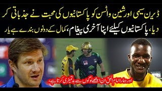 Darren Sammy and Shane Watson last Message for People of Pakistan