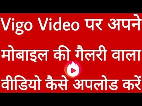 Vigo Video par mobile ki gallery wala video Kaise upload kare
