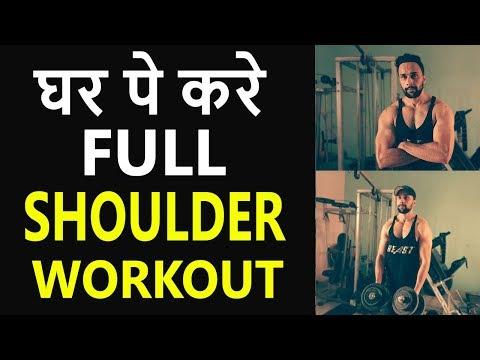Full home shoulder workout | shoulder exercise at home | best shoulder exercises for mass