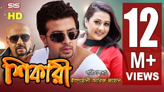 SHIKARI | Full Bangla Movie HD | Shakib Khan | Purnima | Rubel | Dipjol | SIS Media