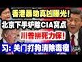 香港暴动真凶曝光!北京下手铲除CIA窝点,川普拼死力保!习:关门打狗,清除毒瘤