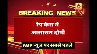 ABP News ने सबसे पहले दी खबर, Rape Case में Asaram दोषी करार   ABP News Hindi