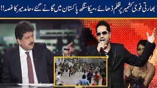 Hamid Mir Blasts On Mika Singh Pakistan Concert During Kashmir Issue