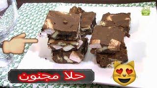 حلا مربعات الشوكولاتة حلا مجنوووووووووووووون