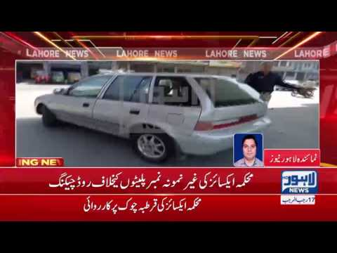Excise Department takes off number plate from car of CC FBR Islamabad