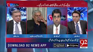 Nothing special in mini budget everything is already in their manifesto | 18 Sep 2018 | 92NewsHD