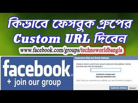 how to change facebook group URL, or Customize url address in bangla,ফেসবুক গ্রুপের URL ইচ্ছামত দিন
