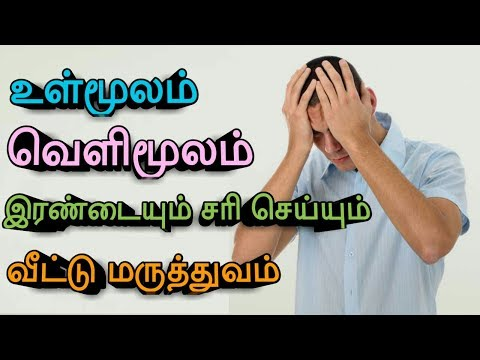 How to cure piles at home in Tamil | Home remedy |  Tips for piles