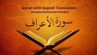 Ibrahim Muhammad Al Madani - Surah Aaraaf - Quran With Gujrati Translation