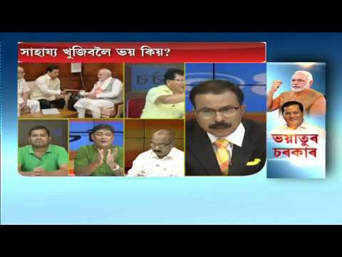 Chorcha: Why Assam govt did not seek flood relief fund from Centre P-2