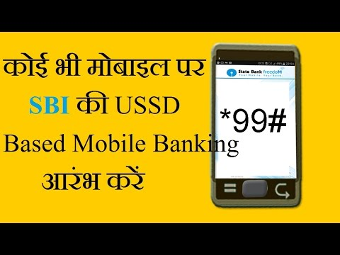 *99# - How to Activate SBI USSD Based Mobile Banking