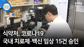 식약처, 코로나19 국내 치료제·백신 임상 15건 승인 / YTN 사이언스