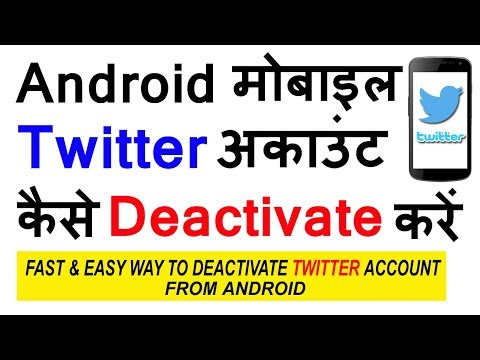 How to deactivate Twitter account on android mobile phone 2017 - in Hindi