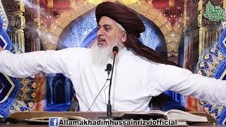 Allama Khadim Hussain Rizvi 2018 | Hazrat Ameer-e-Hamza Ki Shan Mubarak