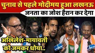 चुनाव से पहले मोदीमय हुआ लखनऊ, जनता ने गठबंधन-काँग्रेस को जमकर धोया !!