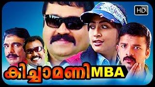 Malayalam full movie Kichamani MBA | Malayalam comedy action | Watch Malayalam movies free down load