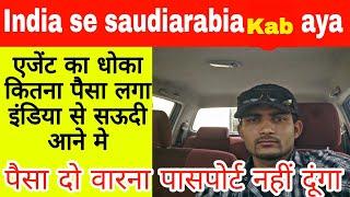 Saudi Arabia Asakte Ha | New visa 2020 | real story |dailyshaeervlog