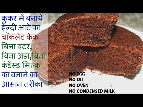 CAKE - कुकर में बिना तेल,आटा का स्पंजी चॉकलेट केक बनाने का तरीका - Eggless Atta Cake Recipe in hindi