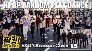 [짤킹] EXO 'Obsession' / K-POP RANDOM PLAY DANCE 랜덤플레이댄스 in KOREA