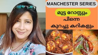 Manchester Series 9: Easy Egg Roast | Inji Pachadi | Sambar | Cabbage Thoran | Recipe | Lekshmi Nair