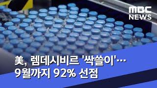 美, 렘데시비르 '싹쓸이'…9월까지 92% 선점 (2020.07.03/뉴스투데이/MBC)