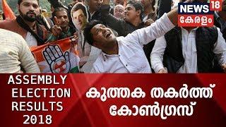 അഞ്ചോടിഞ്ച് 2018 | മധ്യപ്രദേശിൽ 15 വർഷത്തെ ബിജെപി കുത്തക തകർത്ത് കോൺഗ്രസ് | Assembly Election 2018