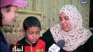 #x202b;انتباه | قصة البحث عن أم أحمد التى فقدت ابنها منذ 3 شهور وتعرفت علية من قناة المحور .#x202c;lrm;