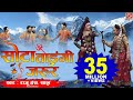 Download सोटा तोडूंगी जरूर चाहे जान चली जईये !! स्पेशल DJ Kawad Song !! Raju Hans !! Shalu #Kawad2018 In Mp4 3Gp Full HD Video