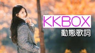 🔴2018綜合流行音樂電台直播(動態歌詞)Kkbox Chinese Pop Songs【24 7】 Live - SeanChou Radio Music Channel