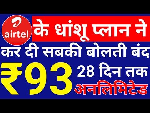 Jio Effect : Jio ₹98 Vs Airtel ₹93 plan, AIRTEL Revised its Rs.93 Plan to compete Jio's Pan
