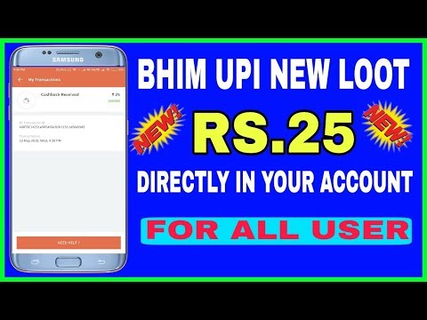 BHIM UPI NEW LOOT | RS.25 FREE IN YOUR ACCOUNT | ONLY NEW USER